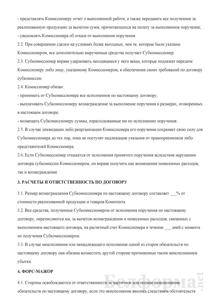 Договор субкомиссии (все дополнительно полученные доходы получает Субкомиссионер). Страница 2