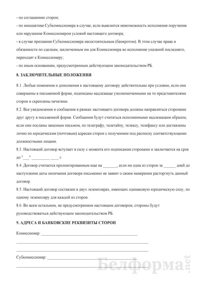 Договор субкомиссии (все дополнительно полученные доходы получает Субкомиссионер). Страница 4