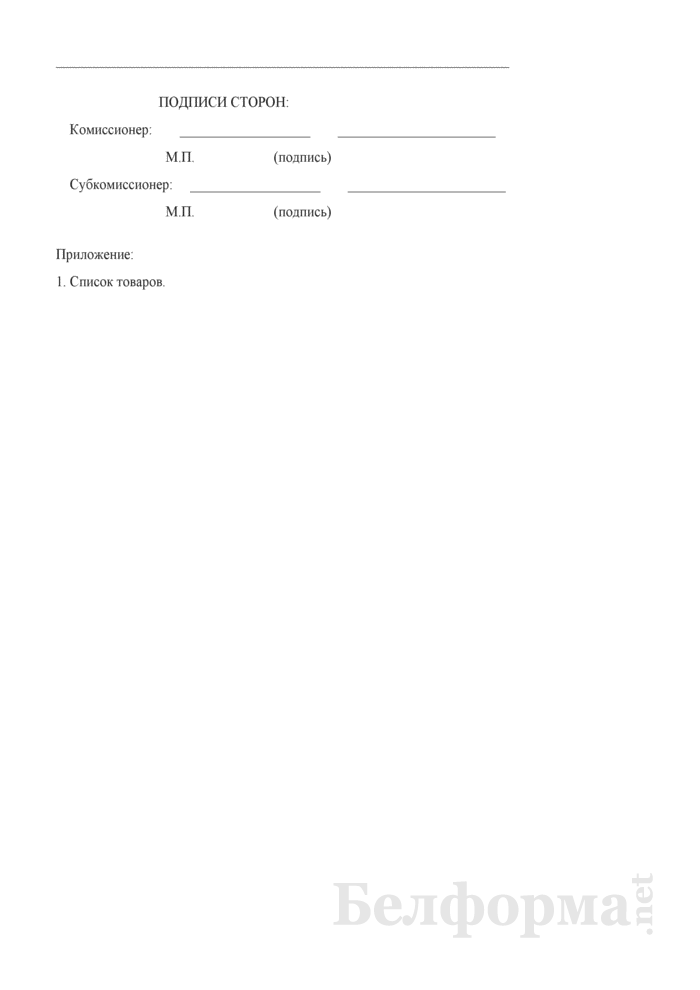 Договор субкомиссии (все дополнительно полученные доходы получает Субкомиссионер). Страница 5
