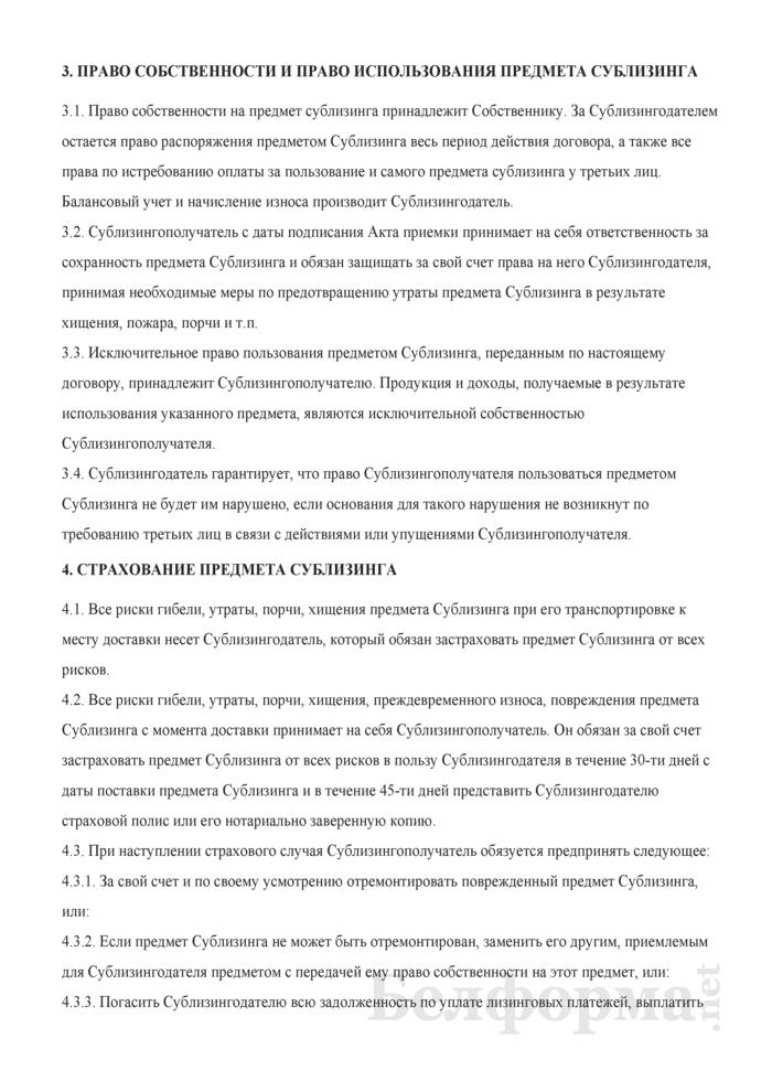Договор сублизинга. Страница 3