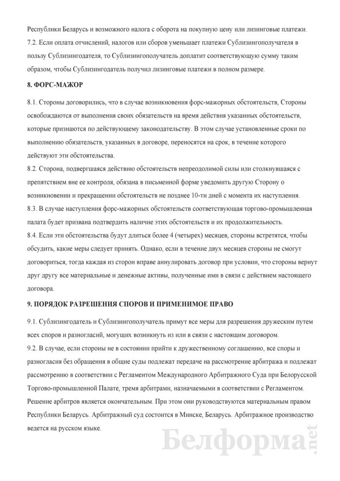 Договор сублизинга. Страница 6