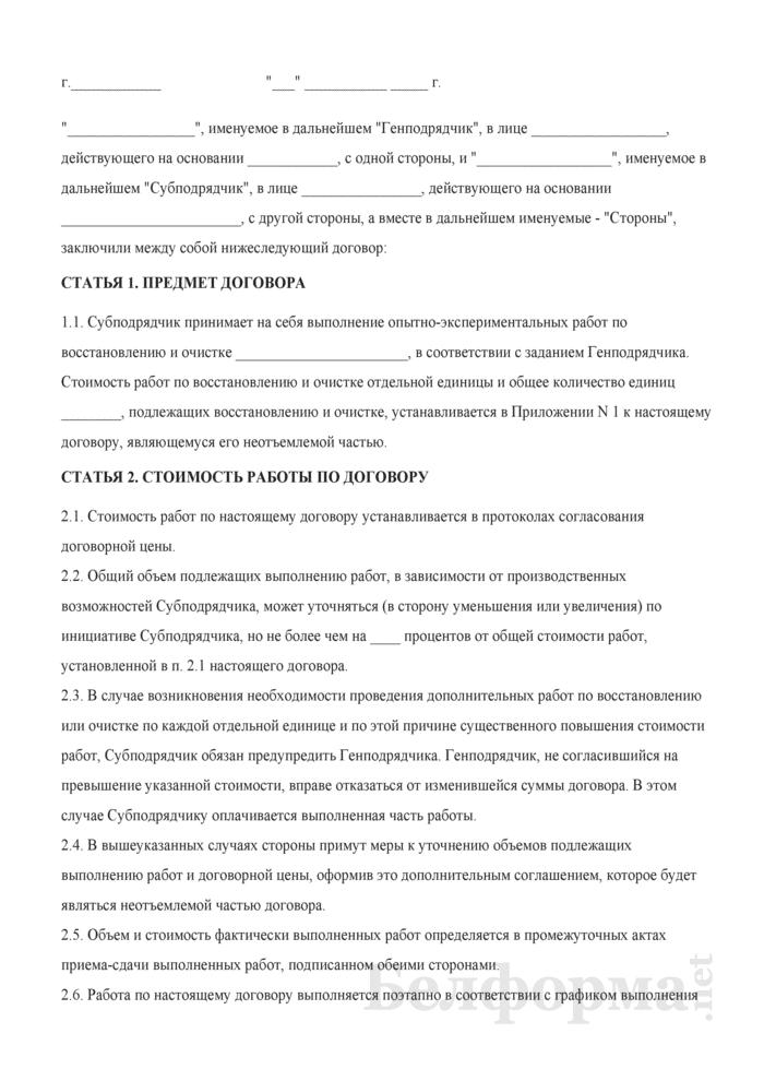 Договор субподряда на выполнение работ. Страница 1