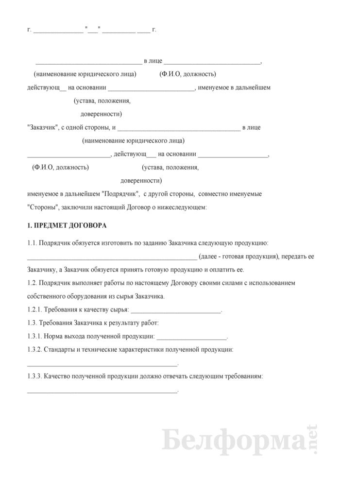 Договор толлинга (по пошиву из давальческого сырья). Страница 1