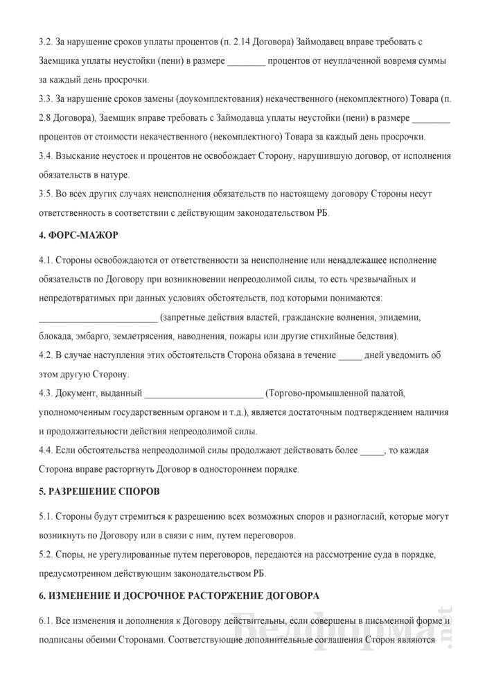 Договор товарного займа. Страница 4