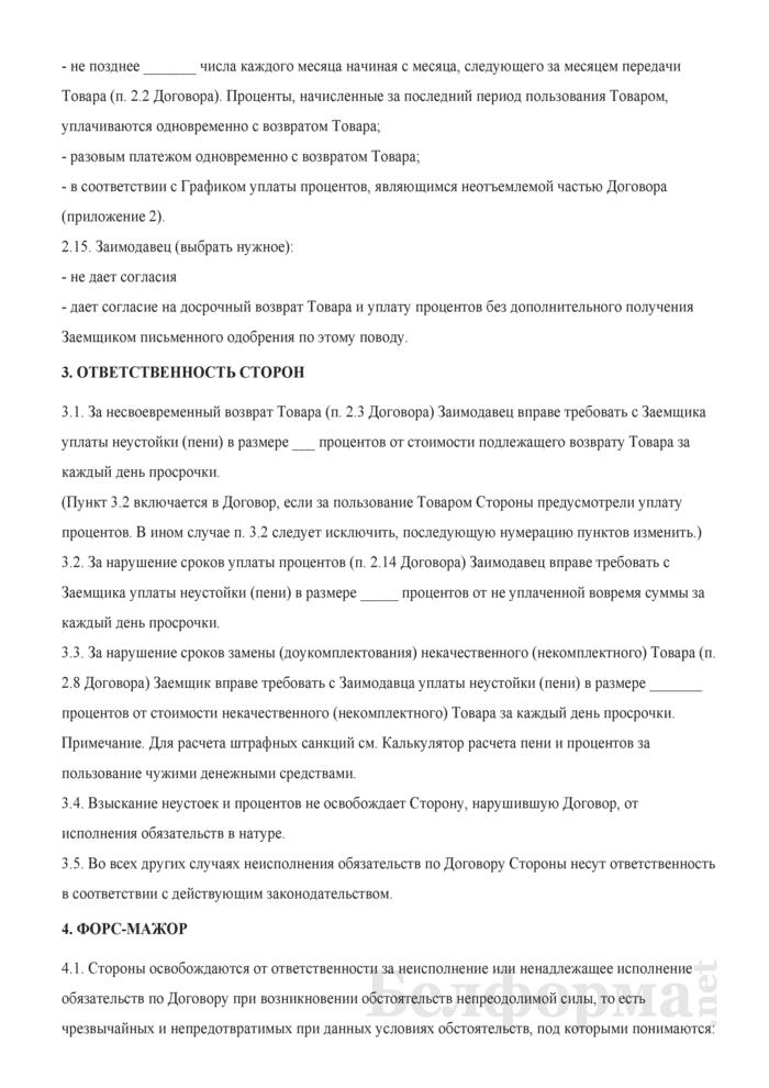 Договор товарного займа (вариант). Страница 4
