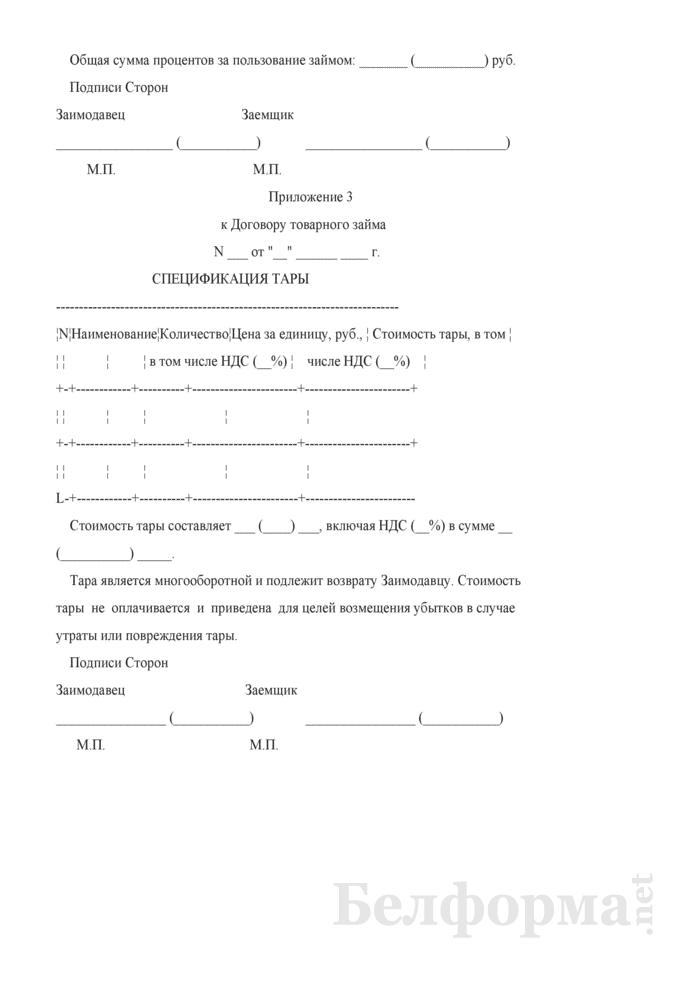Договор товарного займа (вариант). Страница 8