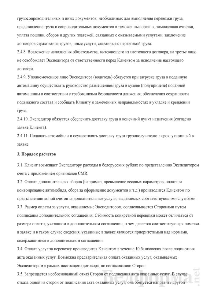 Договор транспортной экспедиции. Страница 5