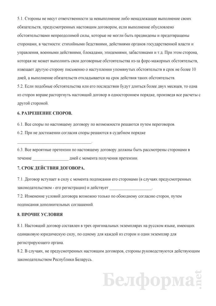 Договор уступки исключительного права. Страница 3