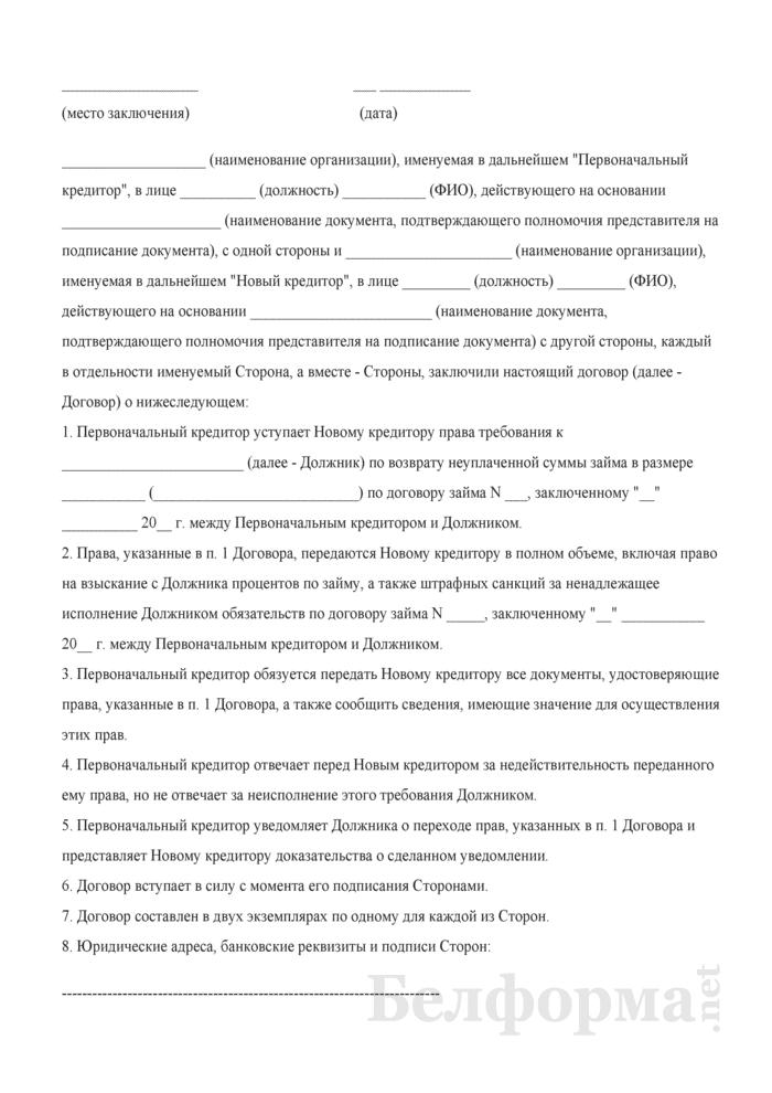 Договор уступки права требования по договору займа. Страница 1