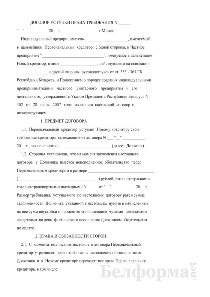 Договор уступки права требования (при создании частного унитарного предприятия индивидуальным предпринимателем). Страница 1