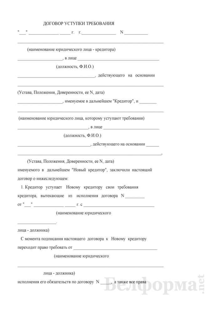 Договор уступки требования. Страница 1