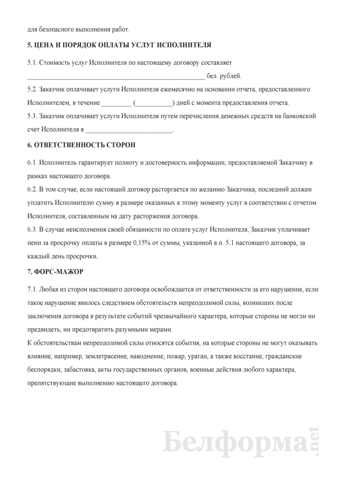 Договор возмездного оказания консалтинговых услуг. Страница 3