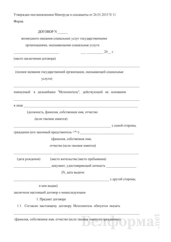 Договор возмездного оказания социальных услуг государственными организациями, оказывающими социальные услуги (Форма). Страница 1