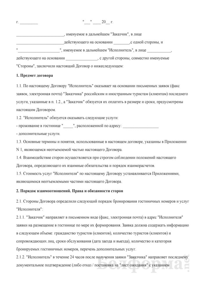 Договор возмездного оказания услуг 1. Страница 1