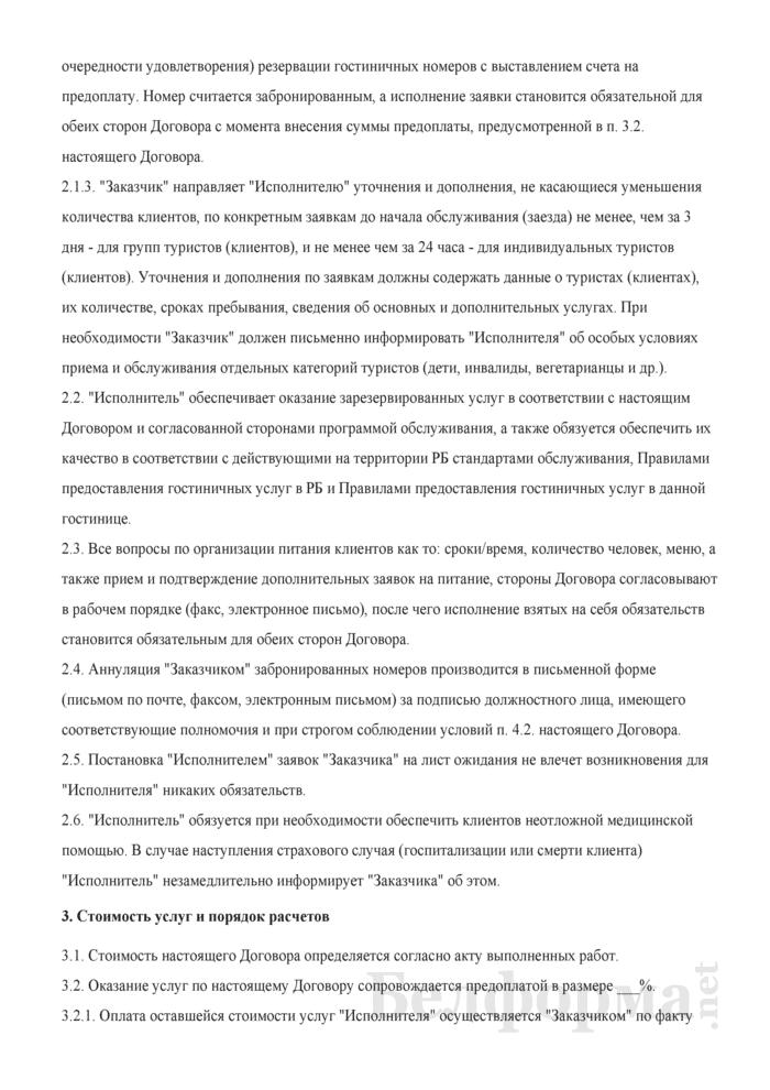 Договор возмездного оказания услуг 1. Страница 2