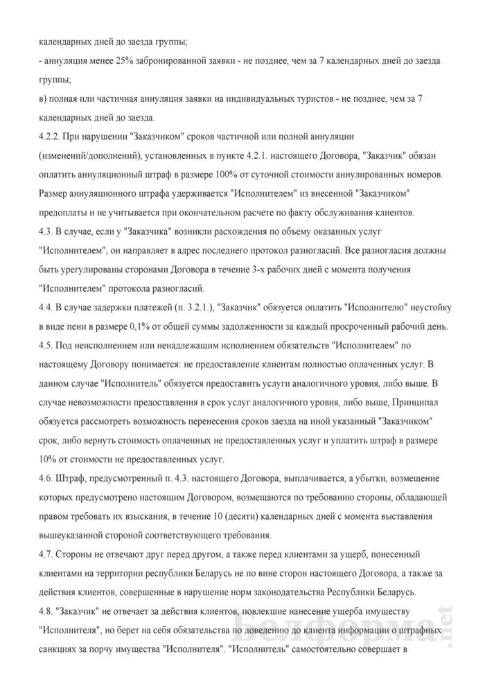 Договор возмездного оказания услуг 1. Страница 4