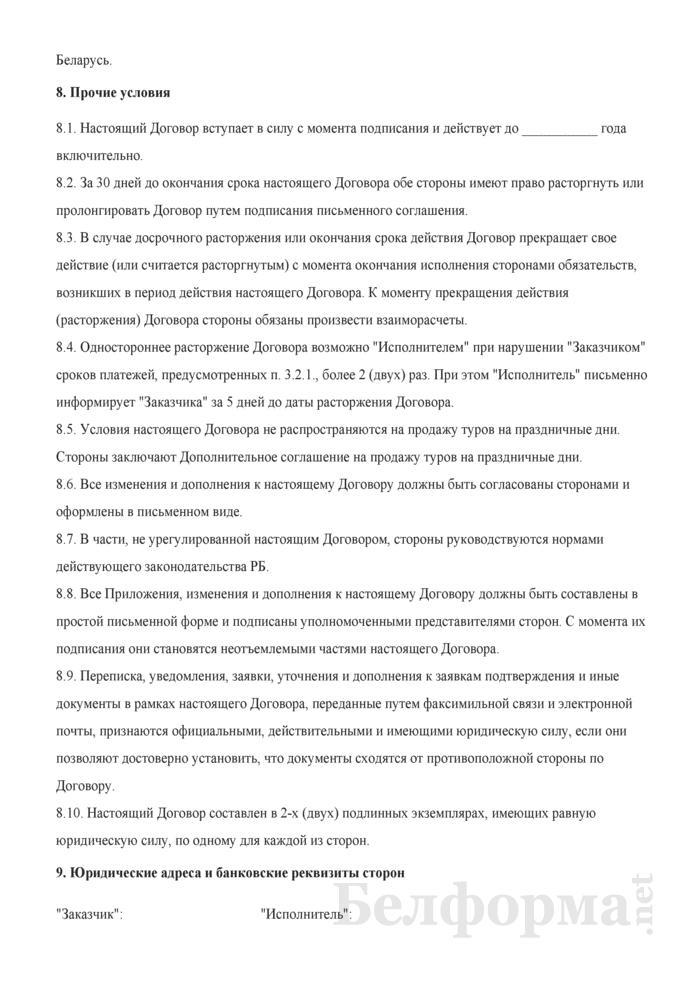 Договор возмездного оказания услуг 1. Страница 6