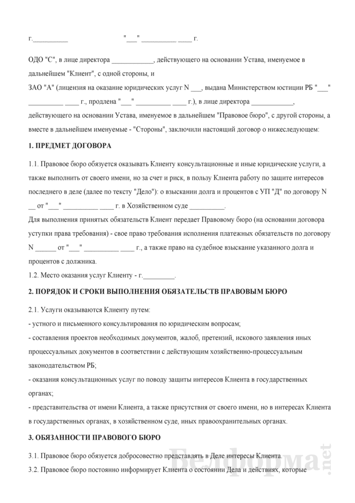 Договор юридического представительства. Страница 1