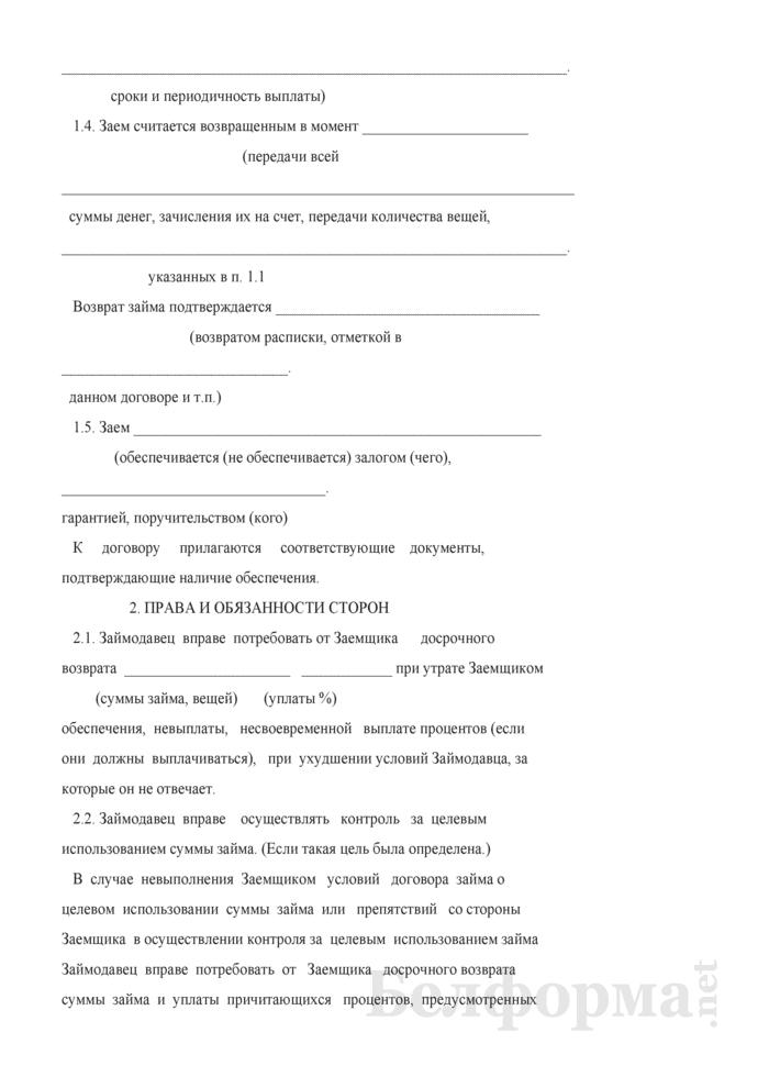Договор займа. Страница 2