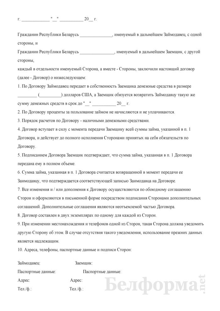 Договор займа (физические лица). Страница 1