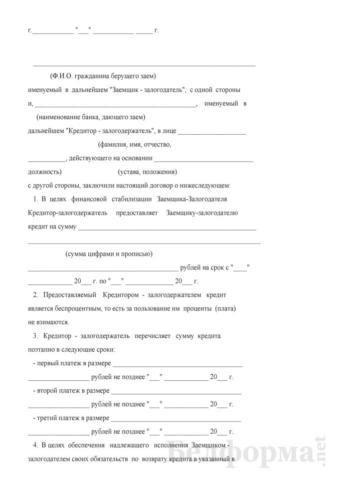 Договор займа с предоставлением под залог недвижимого имущества (между физическим и юридическим лицом). Страница 1