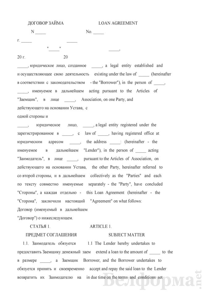 Договор займа (с вариантом на английском языке). Страница 1