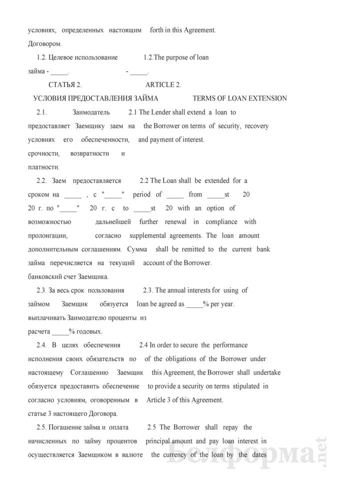 Договор займа (с вариантом на английском языке). Страница 2