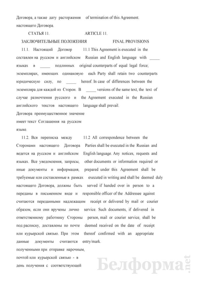 Договор займа (с вариантом на английском языке). Страница 15