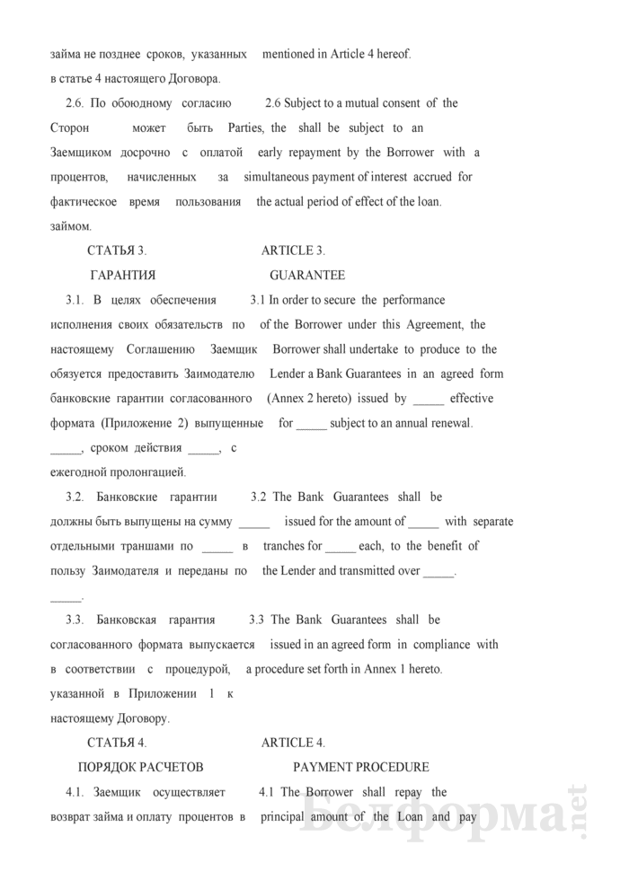 Договор займа (с вариантом на английском языке). Страница 3