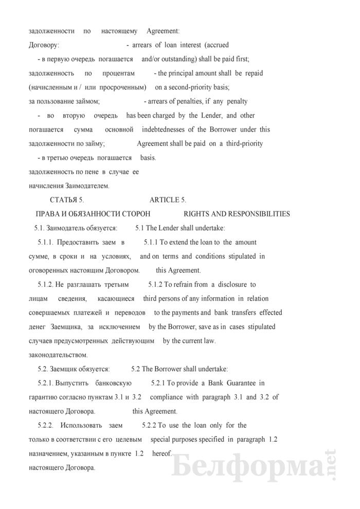 Договор займа (с вариантом на английском языке). Страница 5