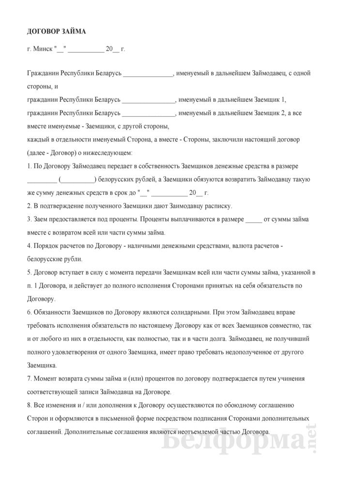 Договор займа (три физлица). Страница 1