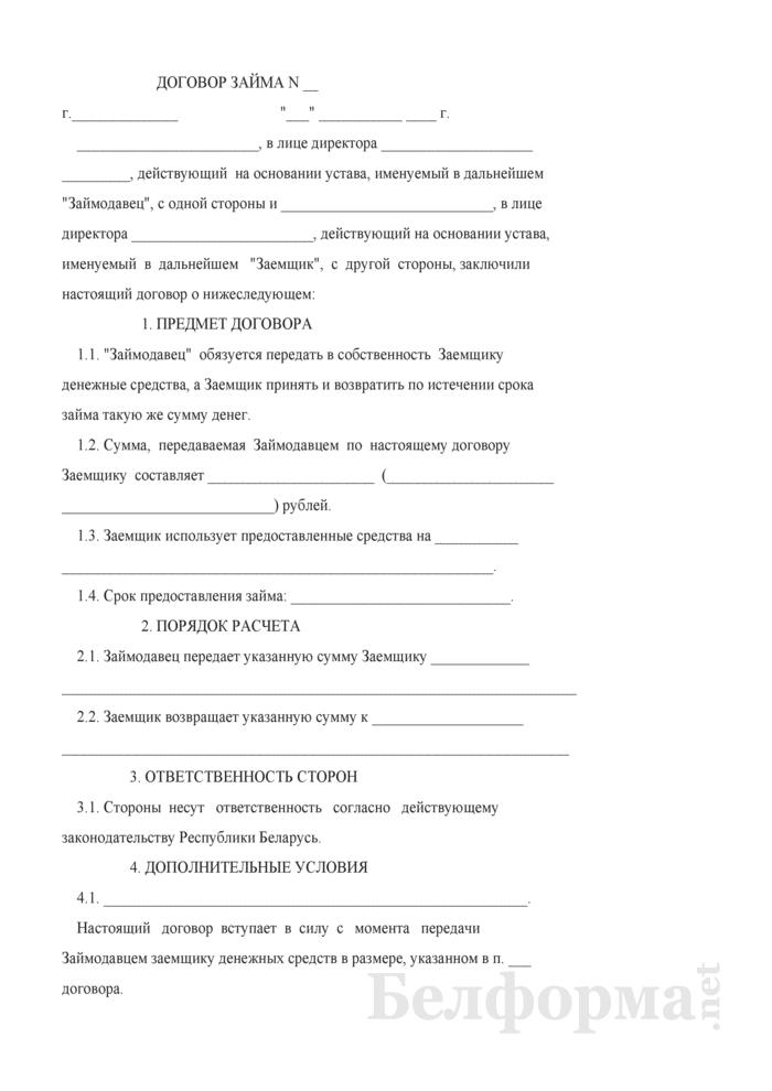 Договор займа (вариант). Страница 1