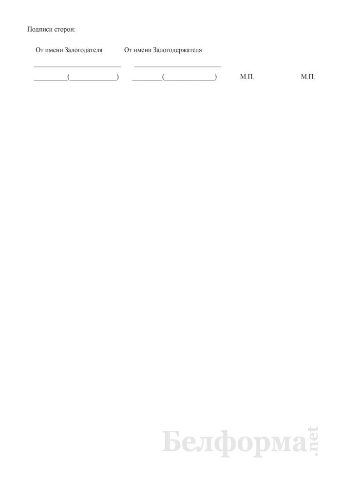 Договор залога. Страница 3