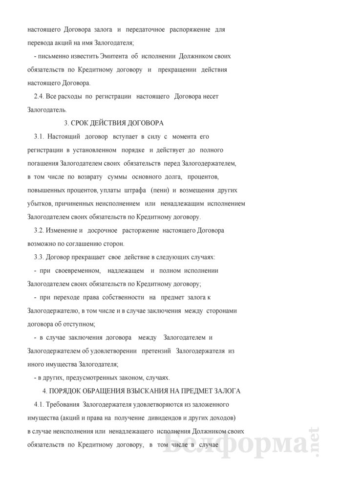 Договор залога акций. Страница 5