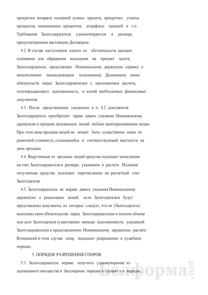 Договор залога акций. Страница 6