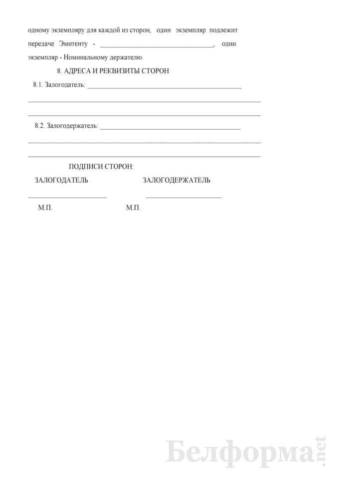 Договор залога акций. Страница 8