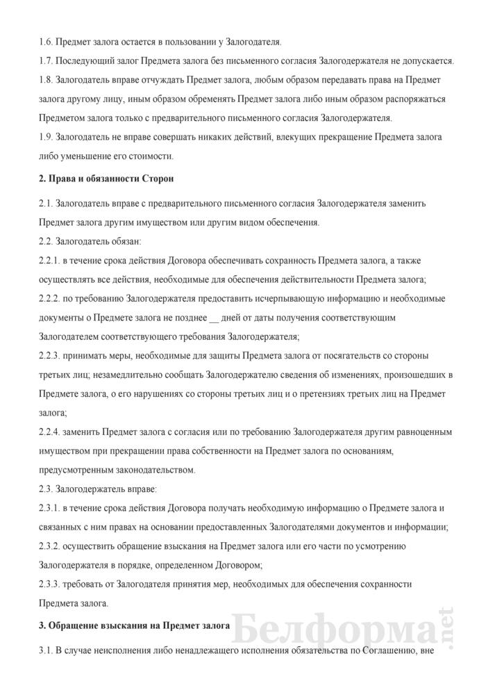 Договор залога доли в уставном фонде. Страница 2