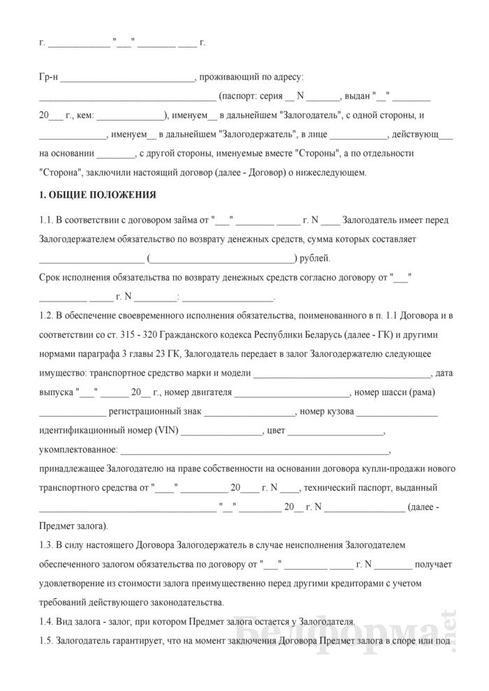Договор залога к договору займа денежных средств. Страница 1