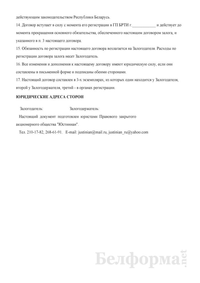Договор залога недвижимости. Страница 3