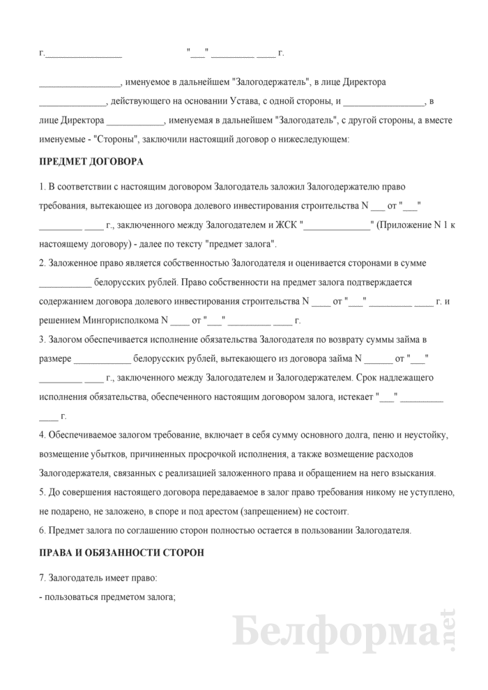 Договор залога права требования образец