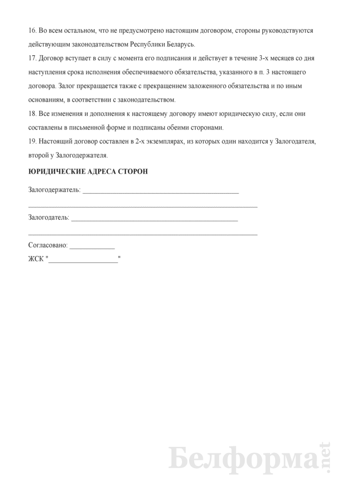 Договор залога права требования. Страница 4
