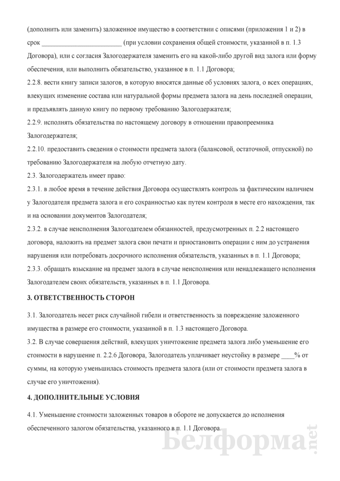 Договор залога товаров в обороте. Страница 3