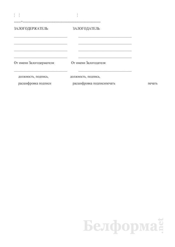 Договор залога товаров в обороте. Страница 6