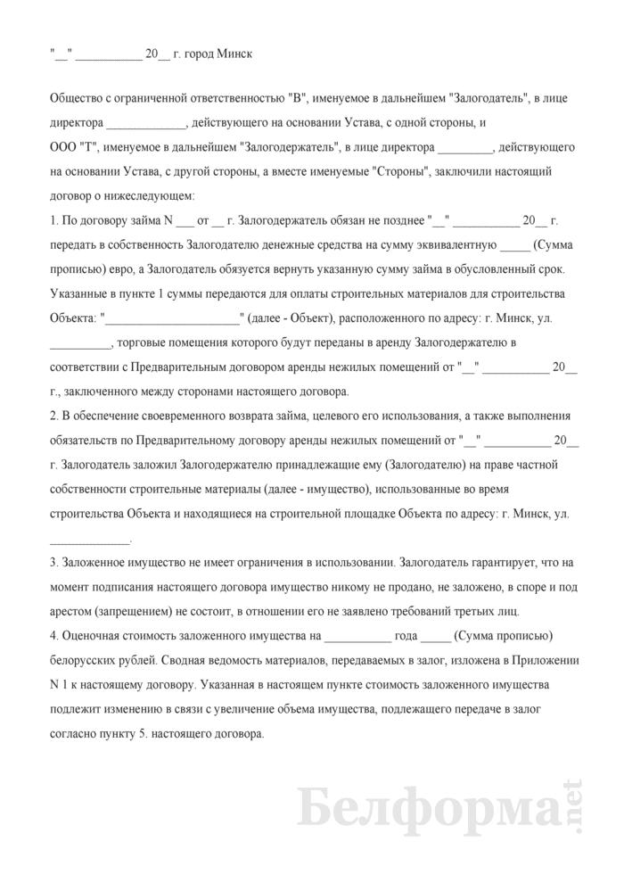 Договор залога, заключаемый в обеспечение возврата займа. Страница 1