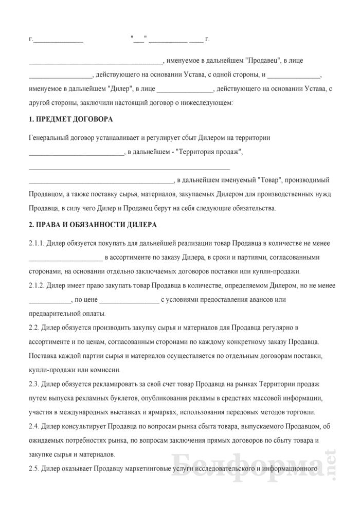 Генеральный дилерский договор. Страница 1