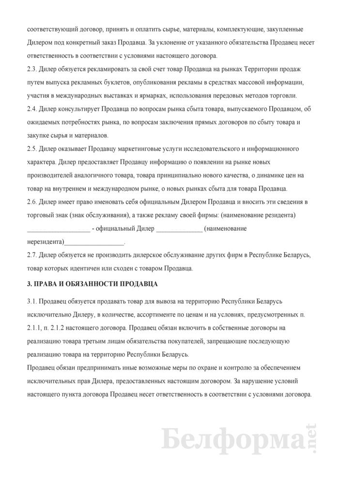 Генеральный дилерский договор (вариант). Страница 2