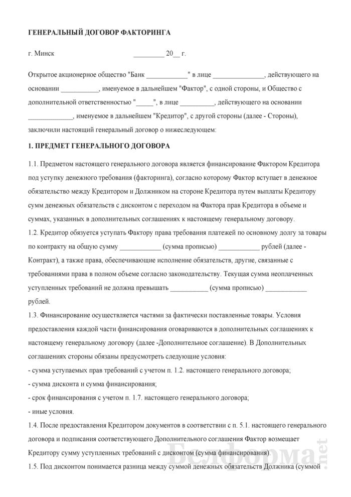 Генеральный договор факторинга. Страница 1