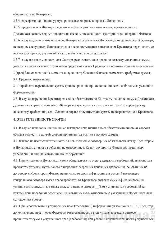 Генеральный договор факторинга. Страница 4