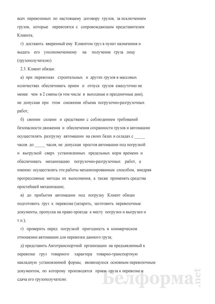 Годовой договор на перевозку грузов автомобильным транспортом. Страница 3