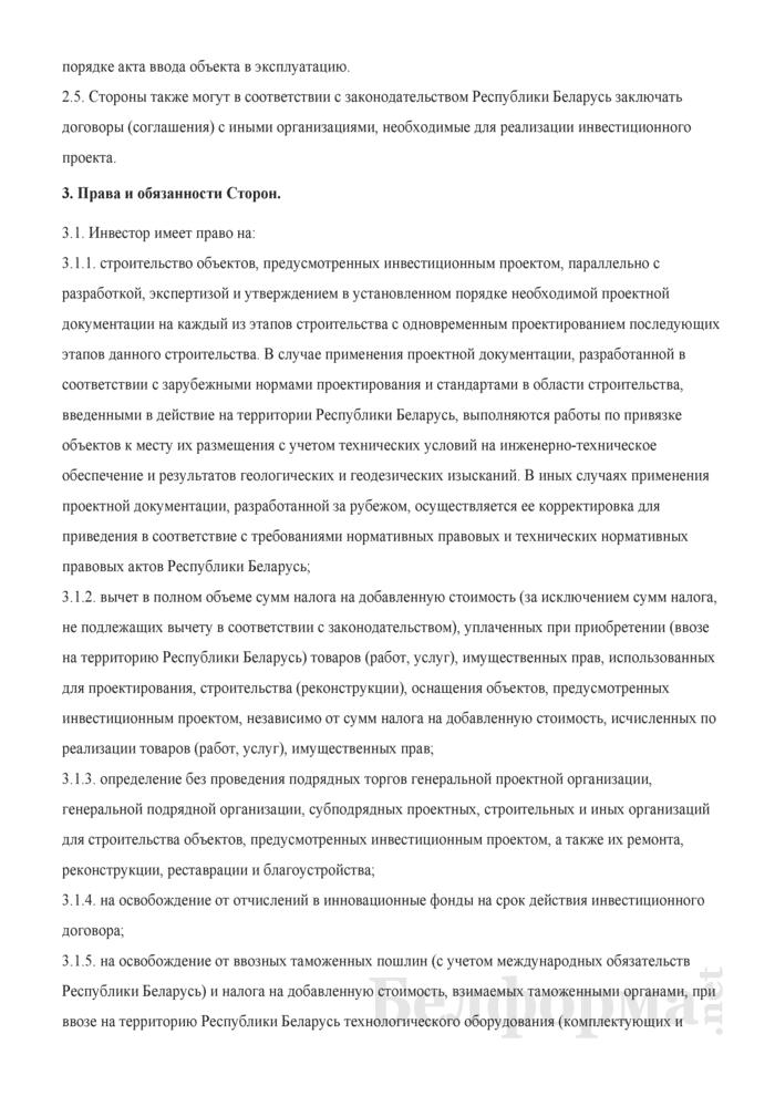 Инвестиционный договор о реализации инвестиционного проекта. Страница 3